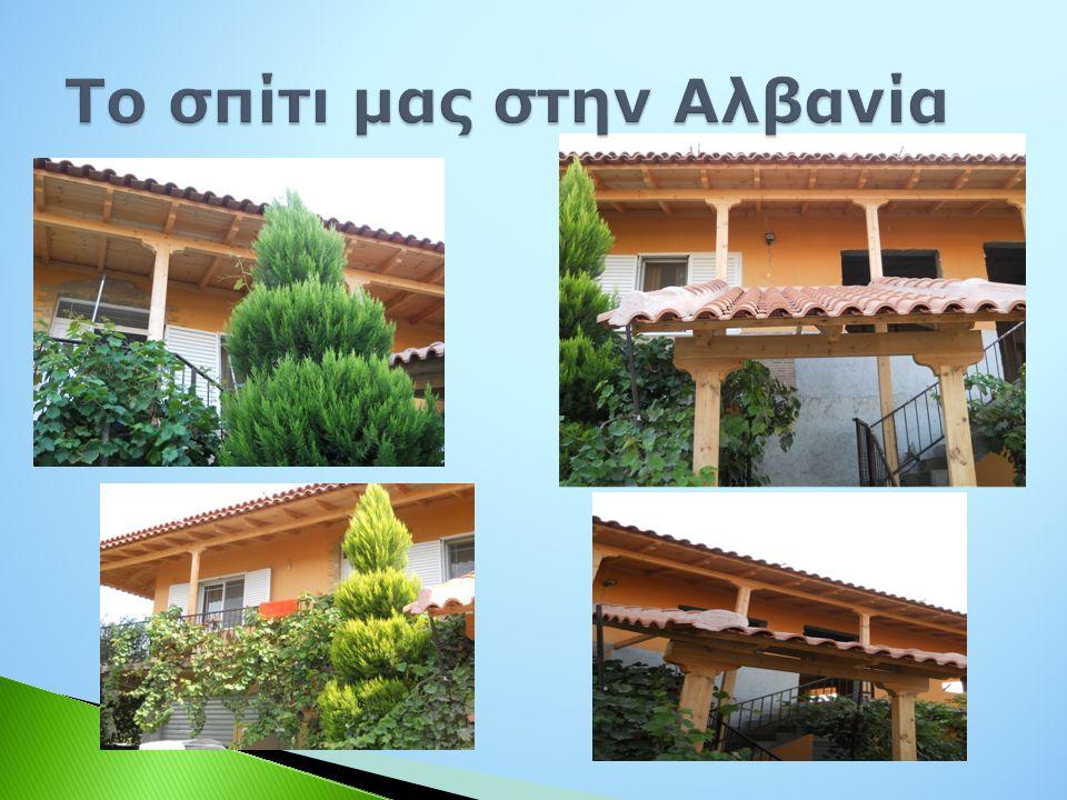 Το σπίτι μας στην Αλβανία