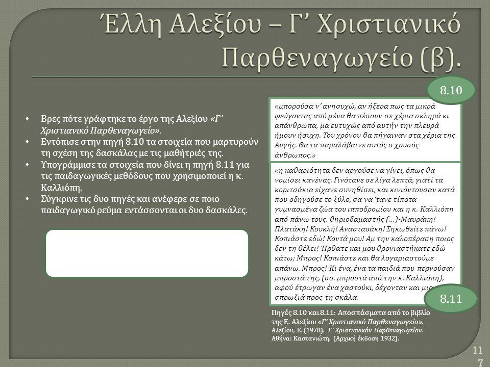 Έλλη Αλεξίου – Γ' Χριστιανικό Παρθεναγωγείο (β).