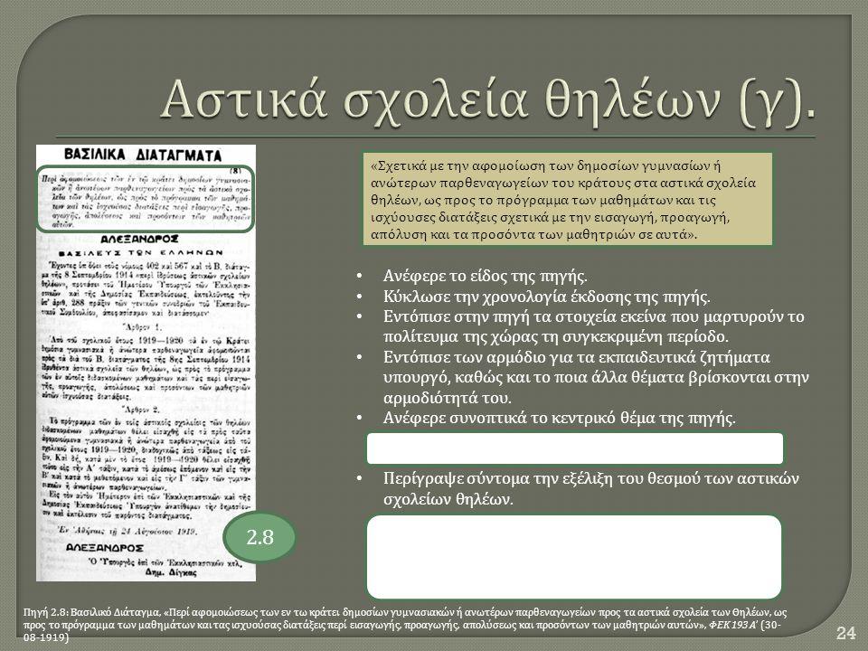 Αστικά σχολεία θηλέων (γ).