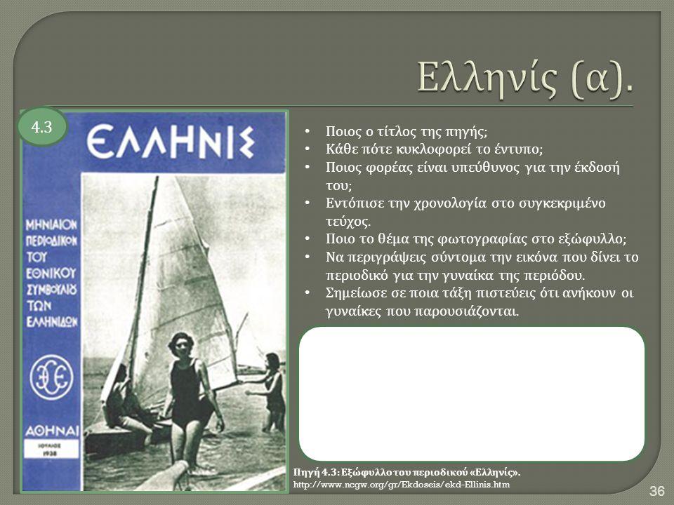 Ελληνίς (α). 4.3 Ποιος ο τίτλος της πηγής;
