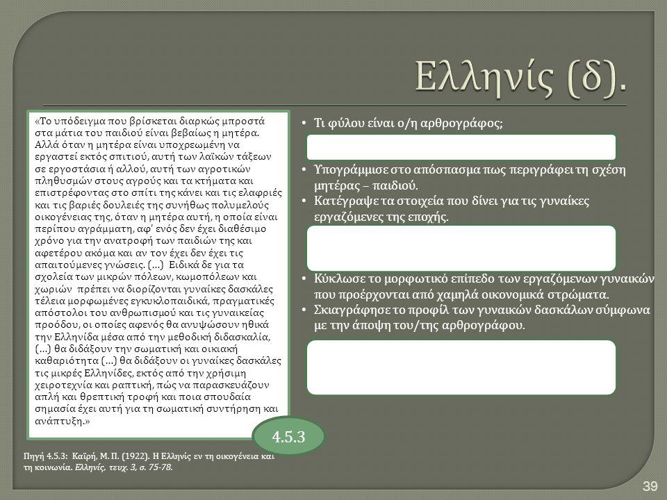 Ελληνίς (δ). 4.5.3 Τι φύλου είναι ο/η αρθρογράφος;