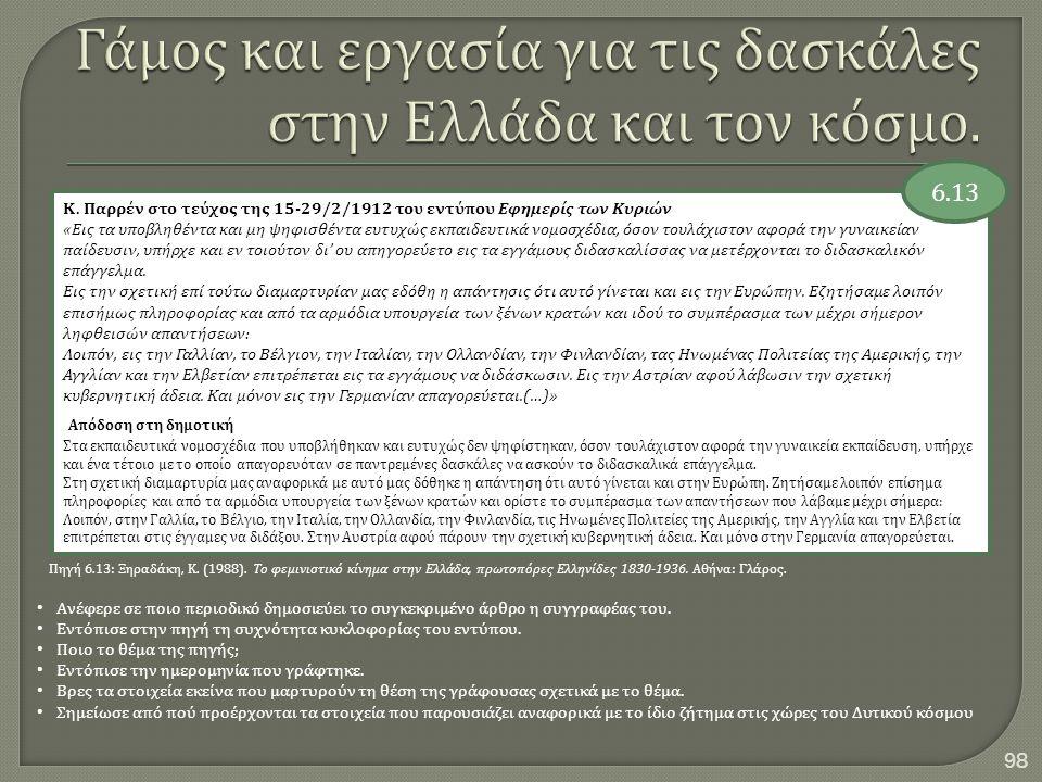 Γάμος και εργασία για τις δασκάλες στην Ελλάδα και τον κόσμο.