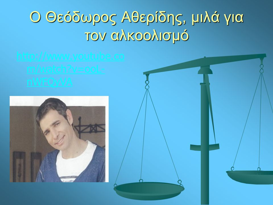 Ο Θεόδωρος Αθερίδης, μιλά για τον αλκοολισμό