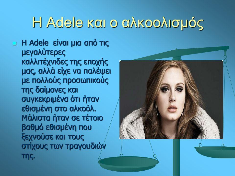 Η Adele και ο αλκοολισμός