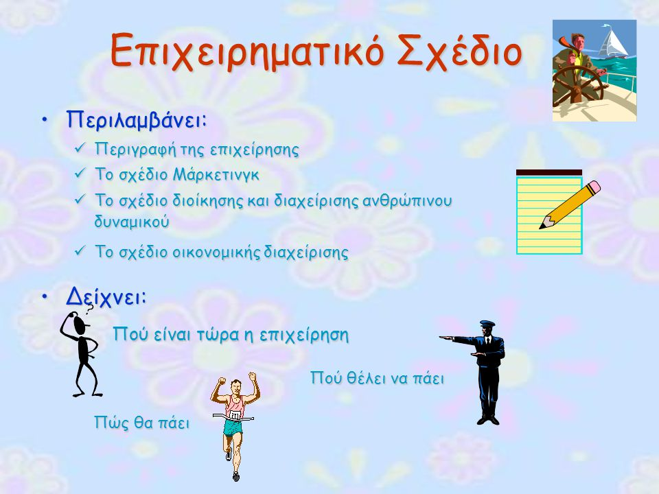 Επιχειρηματικό Σχέδιο