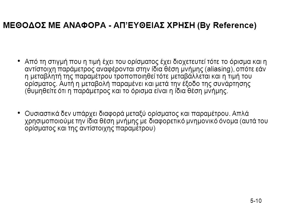 ΜΕΘΟΔΟΣ ΜΕ ΑΝΑΦΟΡΑ - ΑΠ'ΕΥΘΕΙΑΣ ΧΡΗΣΗ (By Reference)