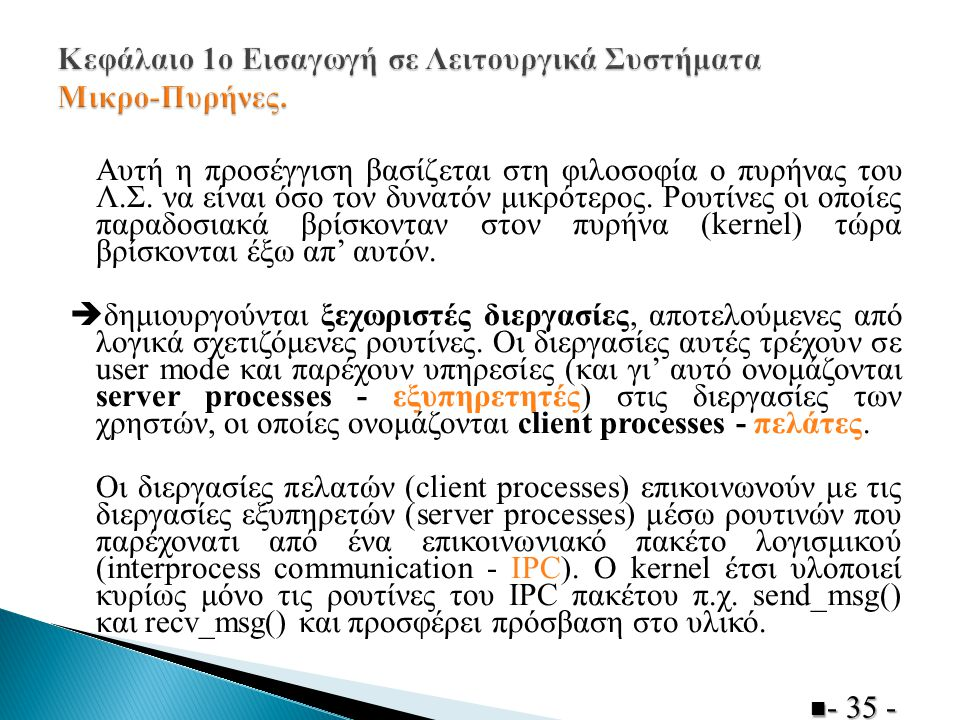 Κεφάλαιο 1ο Εισαγωγή σε Λειτουργικά Συστήματα Μικρο-Πυρήνες.