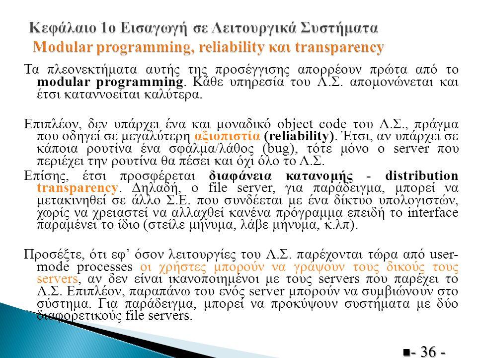 Κεφάλαιο 1ο Εισαγωγή σε Λειτουργικά Συστήματα Modular programming, reliability και transparency
