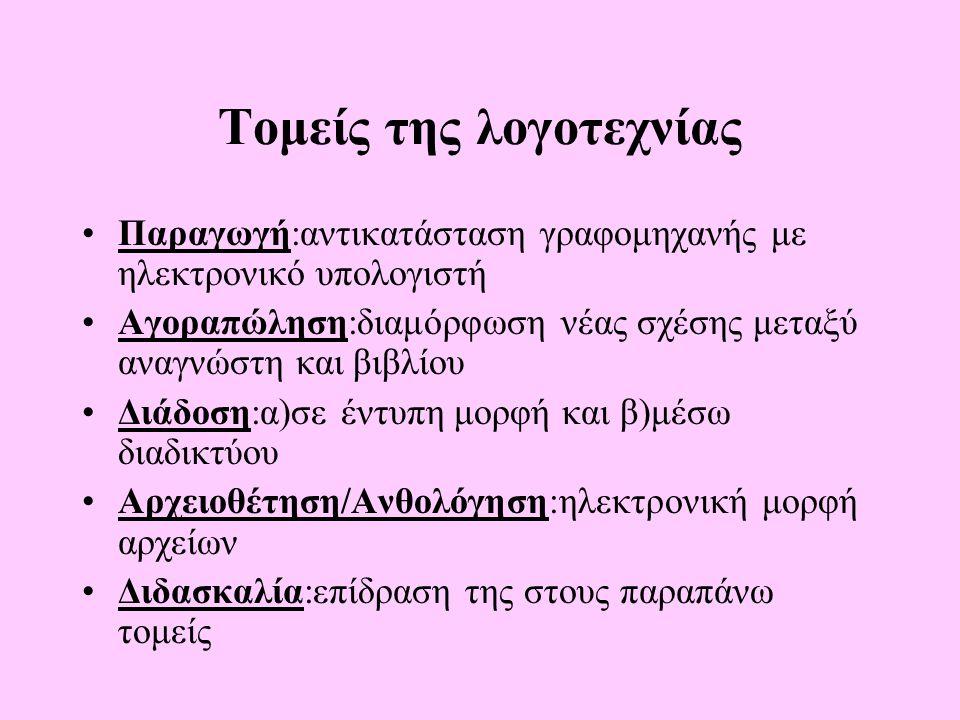 Τομείς της λογοτεχνίας