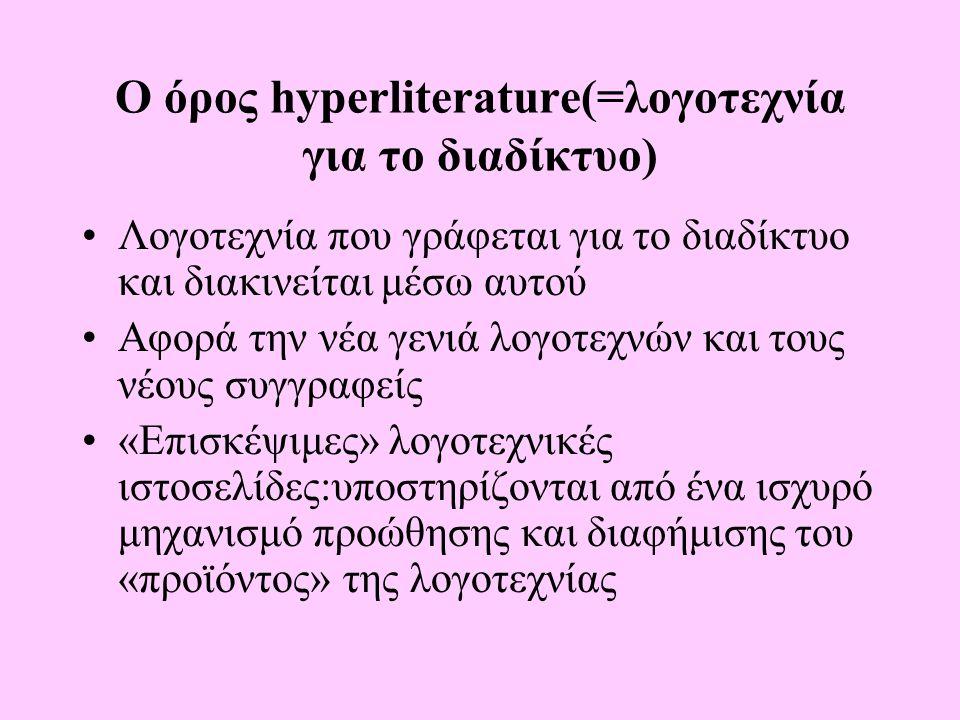 Ο όρος hyperliterature(=λογοτεχνία για το διαδίκτυο)