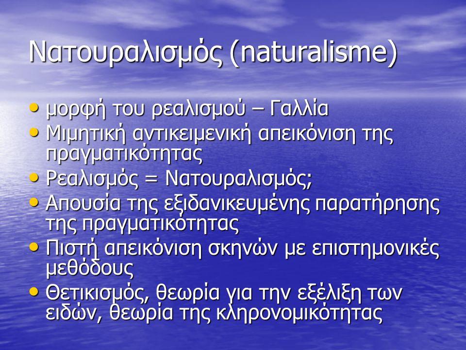 Νατουραλισμός (naturalisme)