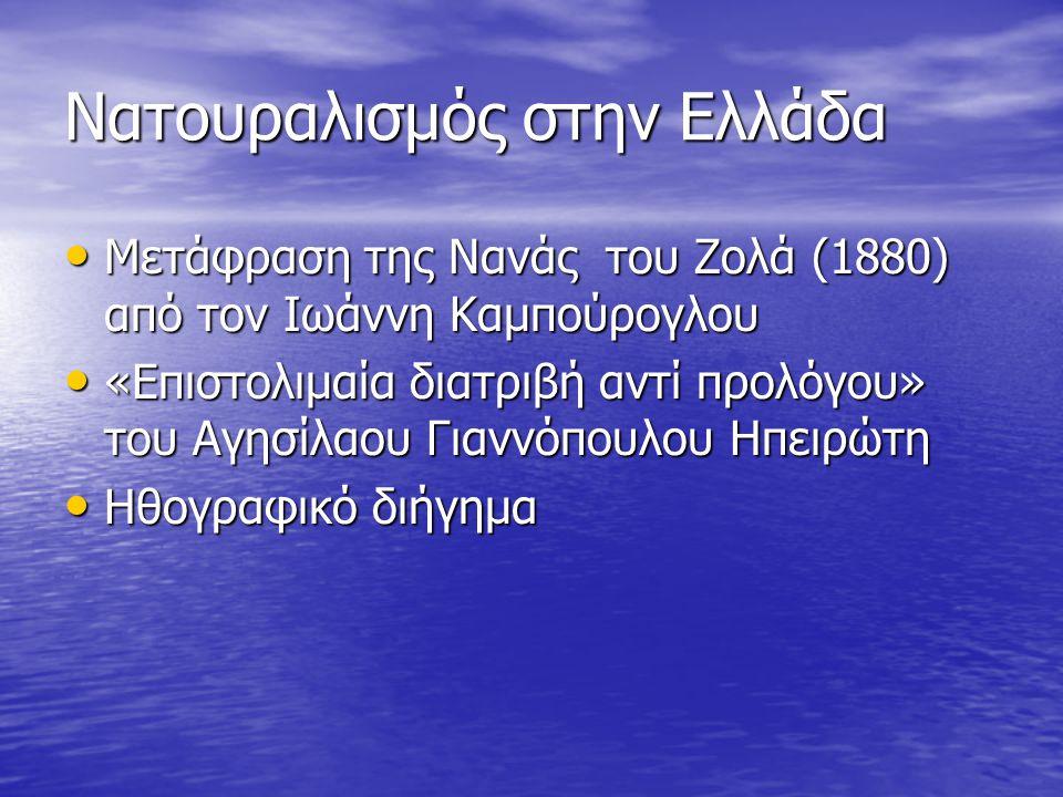 Νατουραλισμός στην Ελλάδα