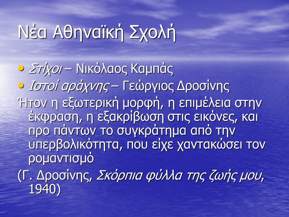 Νέα Αθηναϊκή Σχολή Στίχοι – Νικόλαος Καμπάς