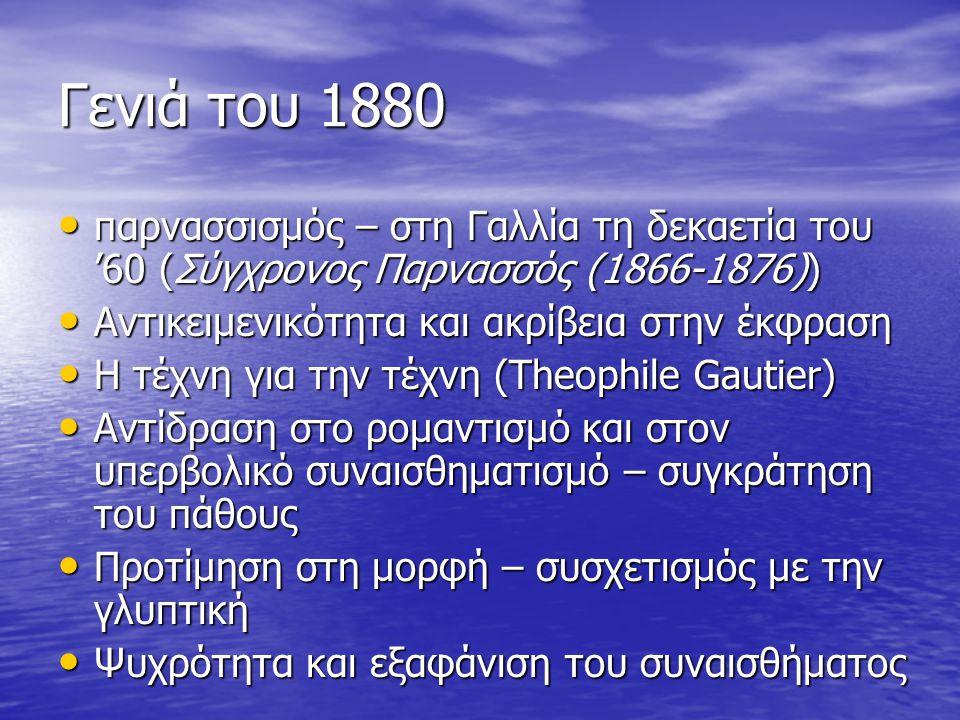Γενιά του 1880 παρνασσισμός – στη Γαλλία τη δεκαετία του '60 (Σύγχρονος Παρνασσός (1866-1876)) Αντικειμενικότητα και ακρίβεια στην έκφραση.
