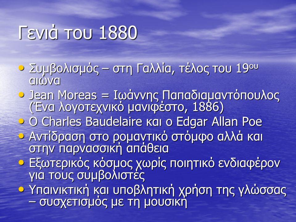 Γενιά του 1880 Συμβολισμός – στη Γαλλία, τέλος του 19ου αιώνα