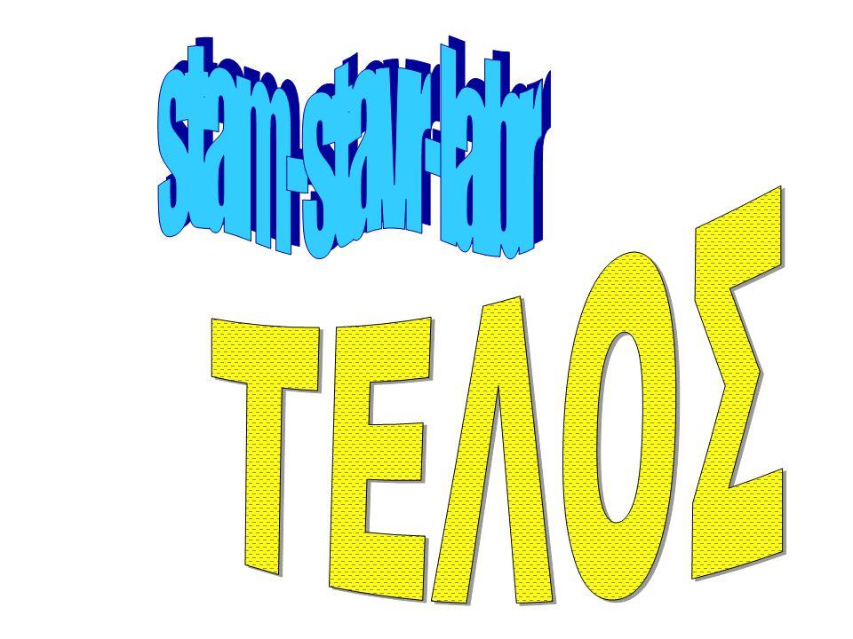 stam-stavr-labr ΤΕΛΟΣ