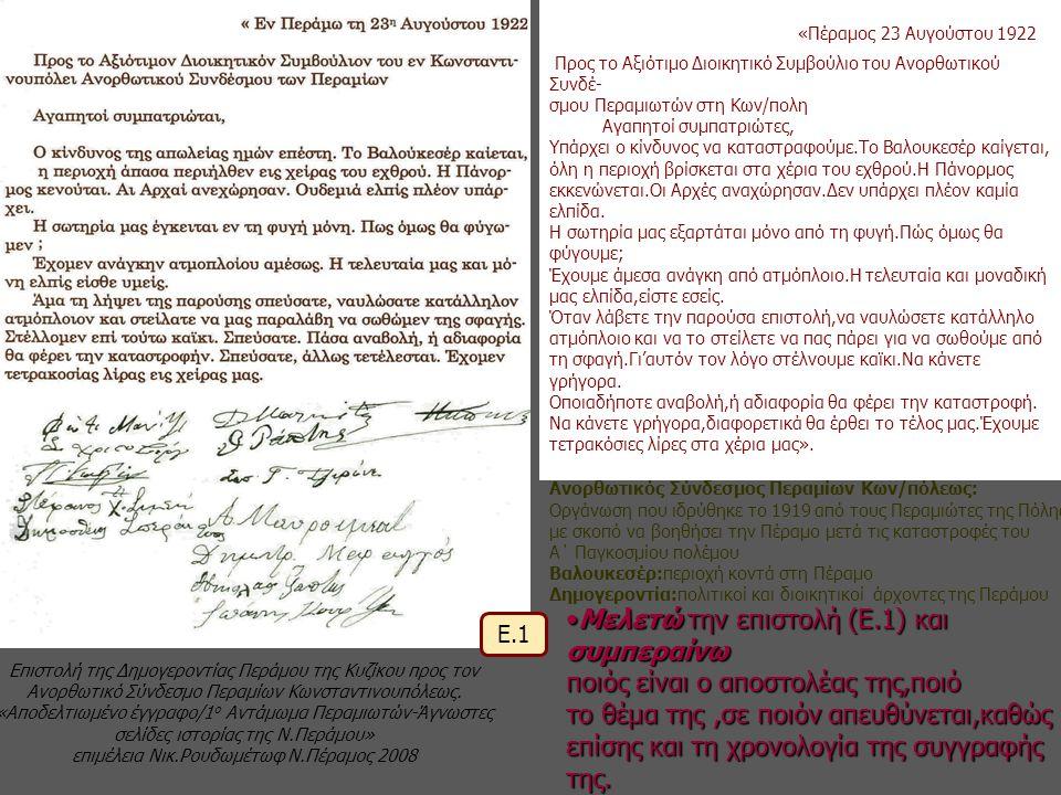 Μελετώ την επιστολή (Ε.1) και συμπεραίνω