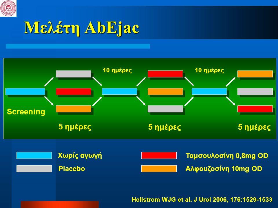 Μελέτη AbEjac Screening 5 ημέρες 5 ημέρες 5 ημέρες Χωρίς αγωγή