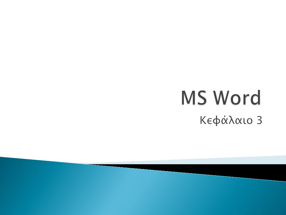 MS Word Κεφάλαιο 3