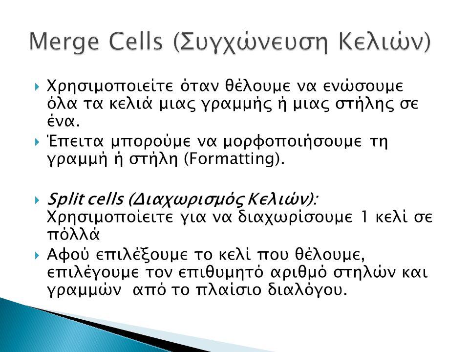 Merge Cells (Συγχώνευση Κελιών)
