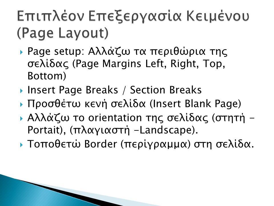 Επιπλέον Επεξεργασία Κειμένου (Page Layout)