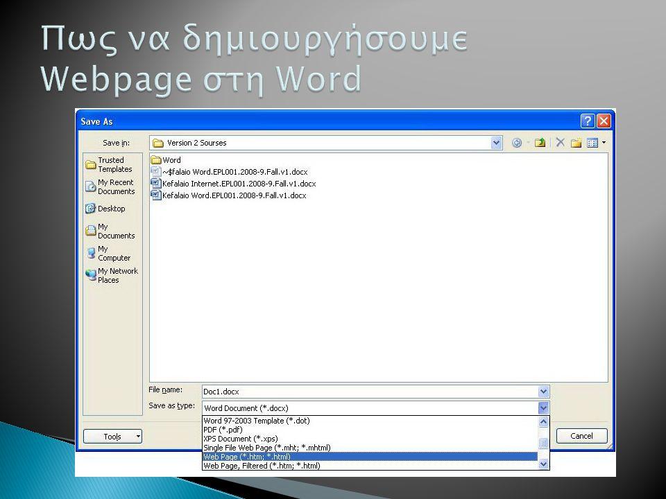 Πως να δημιουργήσουμε Webpage στη Word