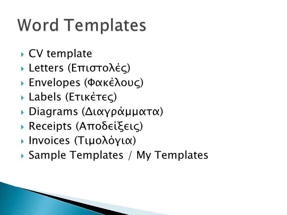 Word Templates CV template Letters (Επιστολές) Envelopes (Φακέλους)