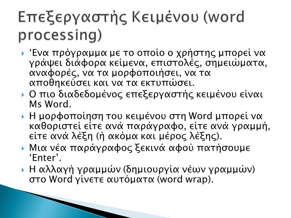 Επεξεργαστής Κειμένου (word processing)