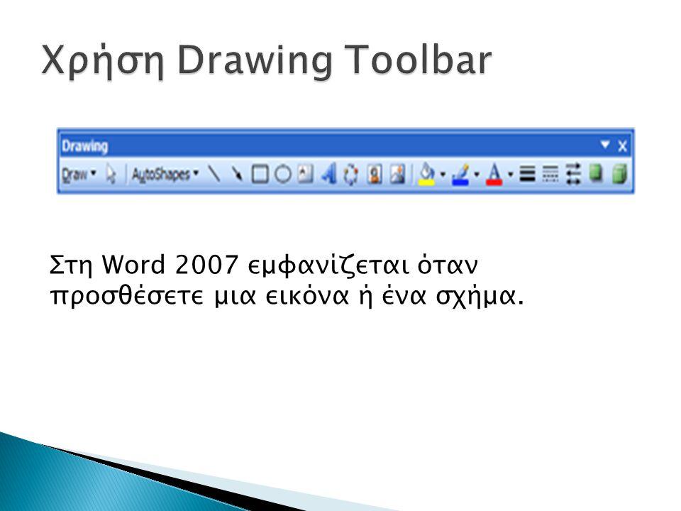 Χρήση Drawing Toolbar Στη Word 2007 εμφανίζεται όταν προσθέσετε μια εικόνα ή ένα σχήμα.