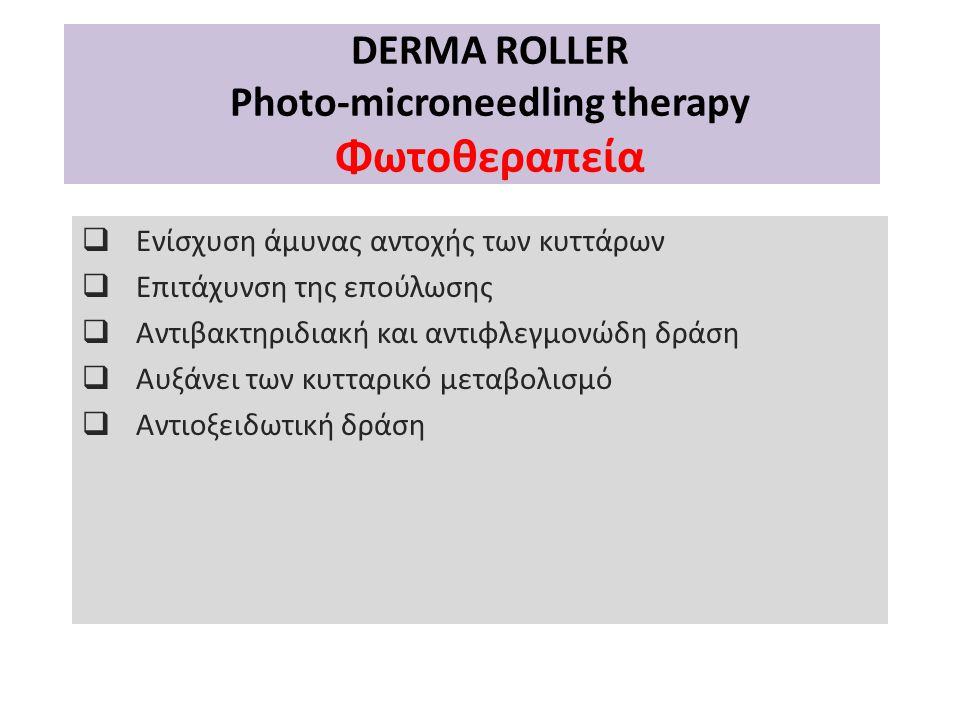 DERMA ROLLER Photo-microneedling therapy Φωτοθεραπεία