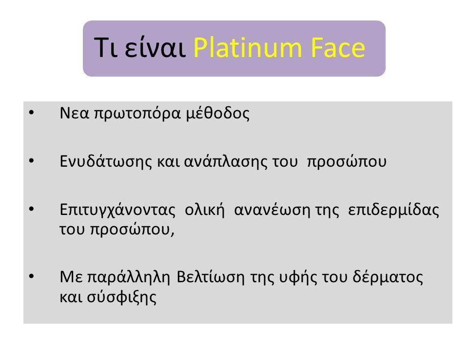 Τι είναι Platinum Face Νεα πρωτοπόρα μέθοδος