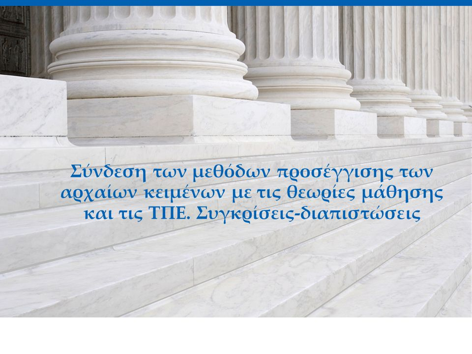 Σύνδεση των μεθόδων προσέγγισης των αρχαίων κειμένων με τις θεωρίες μάθησης και τις ΤΠΕ.