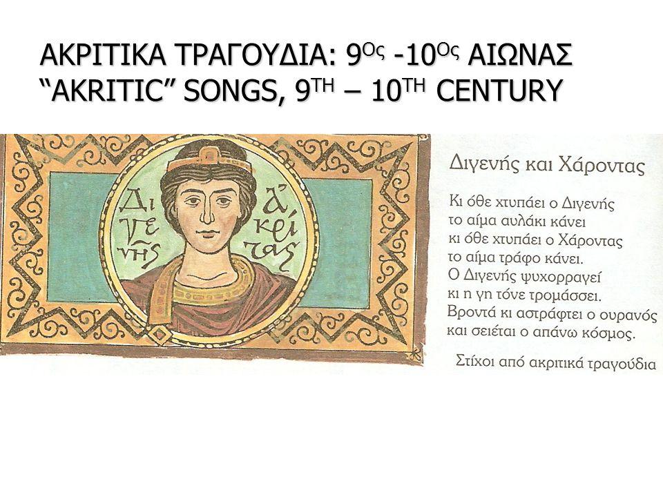 ΑΚΡΙΤΙΚΑ ΤΡΑΓΟΥΔΙΑ: 9Ος -10Ος ΑΙΩΝΑΣ AKRITIC SONGS, 9TH – 10TH CENTURY