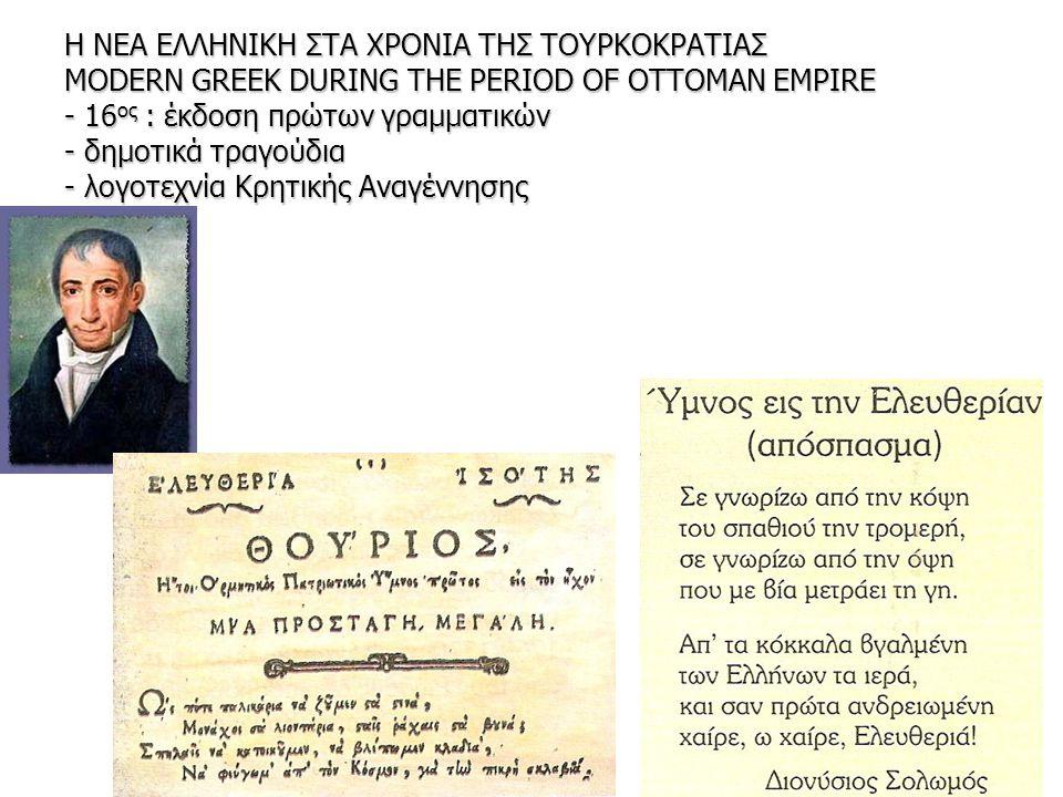 Η ΝΕΑ ΕΛΛΗΝΙΚΗ ΣΤΑ ΧΡΟΝΙΑ ΤΗΣ ΤΟΥΡΚΟΚΡΑΤΙΑΣ MODERN GREEK DURING THE PERIOD OF OTTOMAN EMPIRE - 16ος : έκδοση πρώτων γραμματικών - δημοτικά τραγούδια - λογοτεχνία Κρητικής Αναγέννησης
