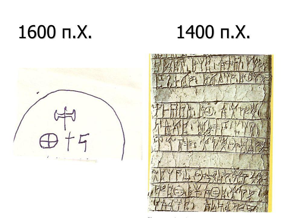 1600 π.Χ. 1400 π.Χ.