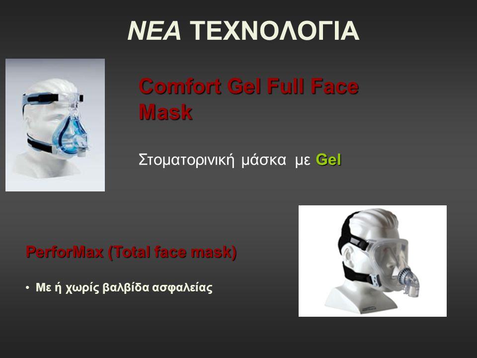 ΝΕΑ ΤΕΧΝΟΛΟΓΙΑ Comfort Gel Full Face Mask Στοματορινική μάσκα με Gel