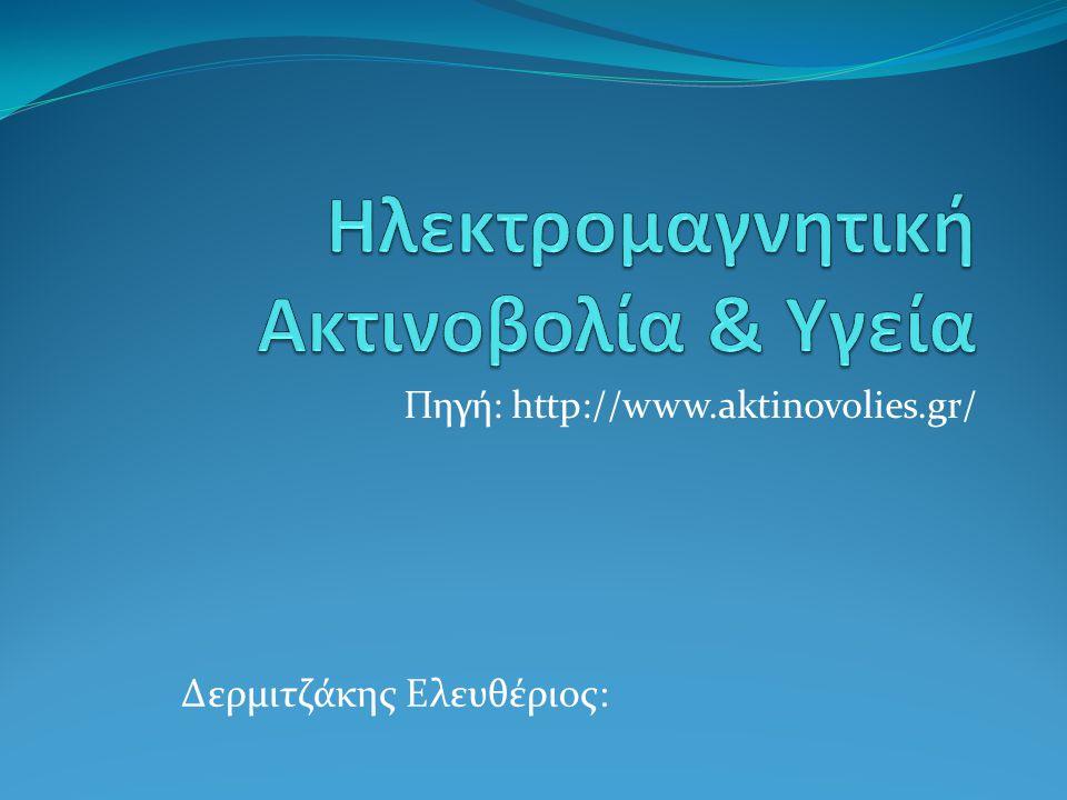 Ηλεκτρομαγνητική Ακτινοβολία & Υγεία