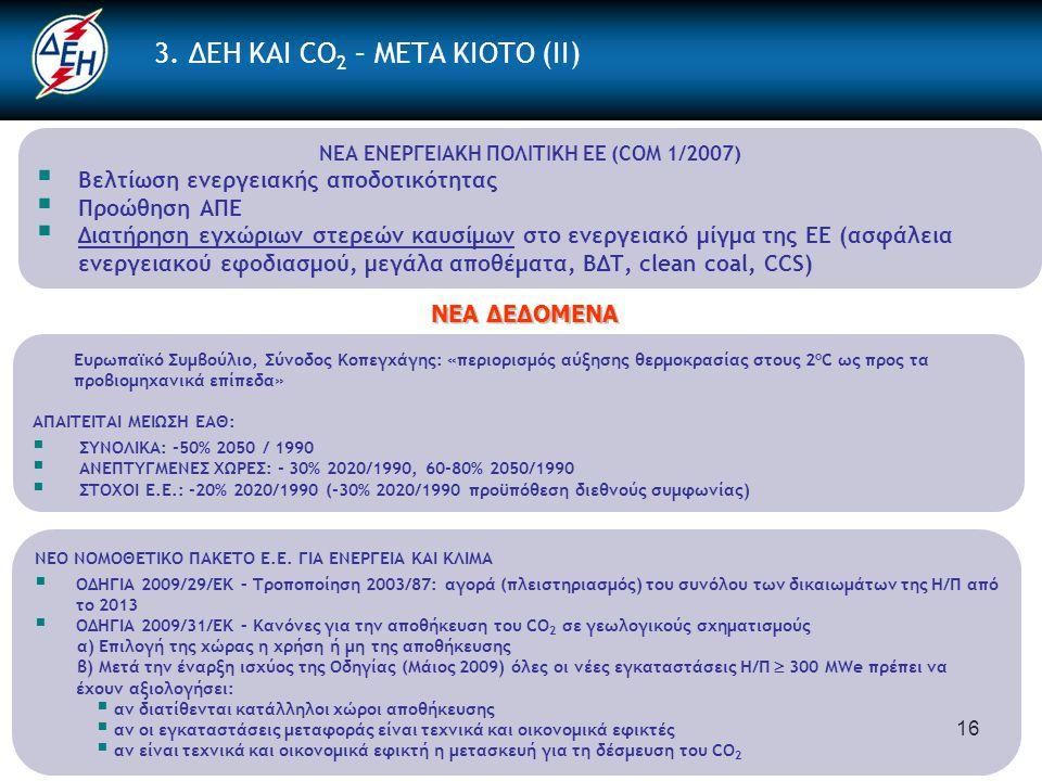ΝΕΑ ΕΝΕΡΓΕΙΑΚΗ ΠΟΛΙΤΙΚΗ EE (COM 1/2007)