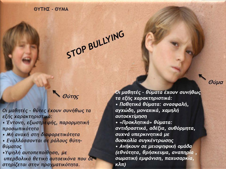 STOP BULLYING Θύμα Θύτης ΘΥΤΗΣ - ΘΥΜΑ