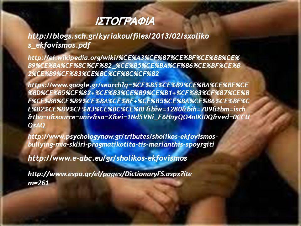 ΙΣΤΟΓΡΑΦΙΑ http://blogs.sch.gr/kyriakou/files/2013/02/sxolikos_ekfovismos.pdf.