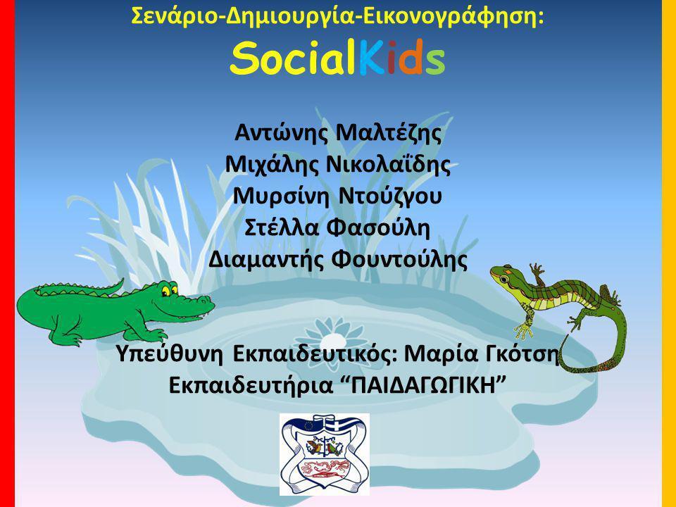 SocialKids Σενάριο-Δημιουργία-Εικονογράφηση: Αντώνης Μαλτέζης