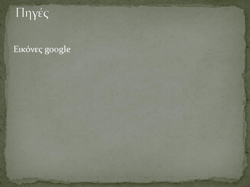 Πηγές Εικόνες google