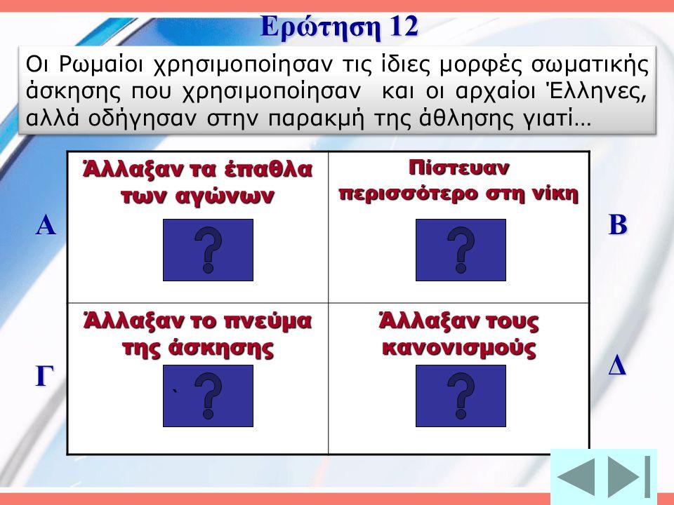 Ερώτηση 12