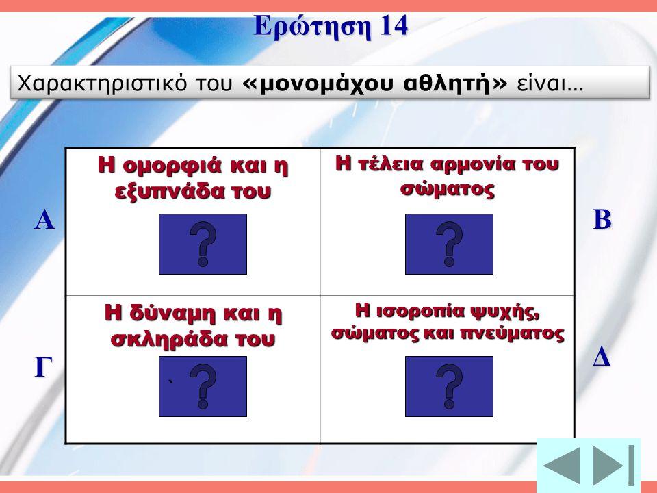 Ερώτηση 14 Α Β Δ Γ Χαρακτηριστικό του «μονομάχου αθλητή» είναι…