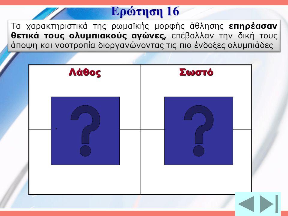 Ερώτηση 16