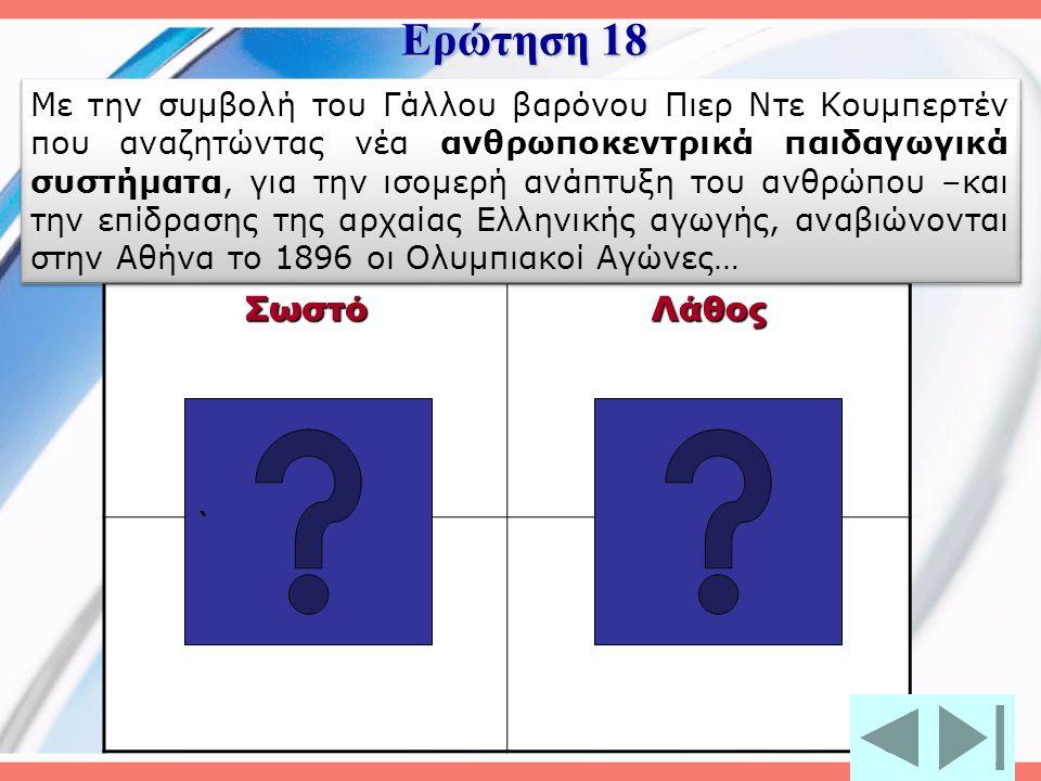 Ερώτηση 18