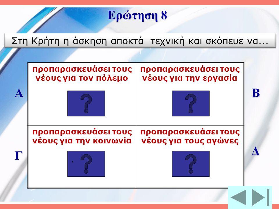 Ερώτηση 8 Α Β Δ Γ Στη Κρήτη η άσκηση αποκτά τεχνική και σκόπευε να...