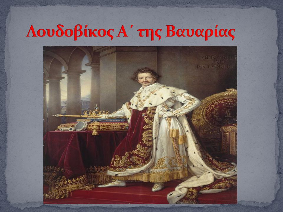 Λουδοβίκος Α΄ της Βαυαρίας