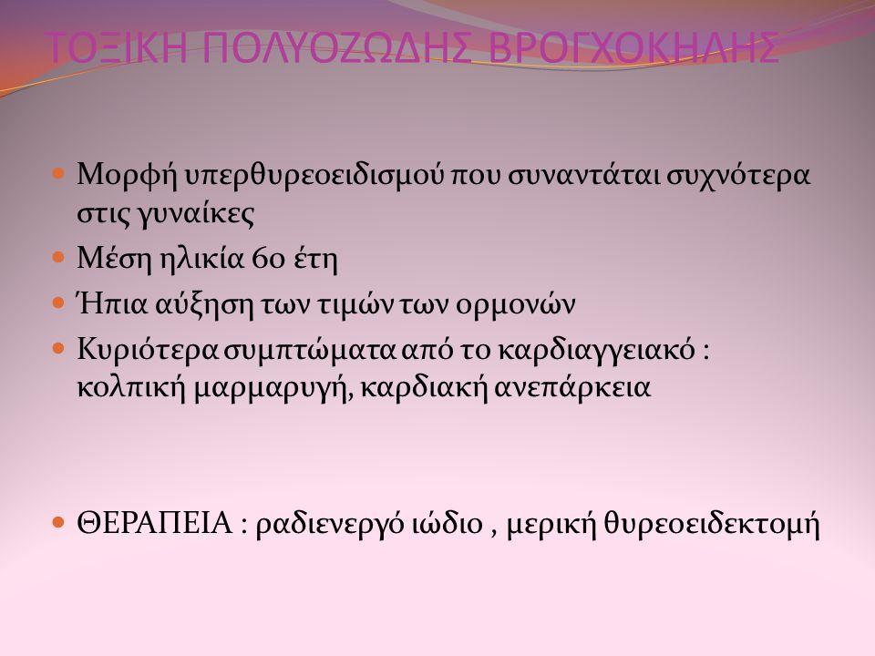 ΤΟΞΙΚΗ ΠΟΛΥΟΖΩΔΗΣ ΒΡΟΓΧΟΚΗΛΗΣ