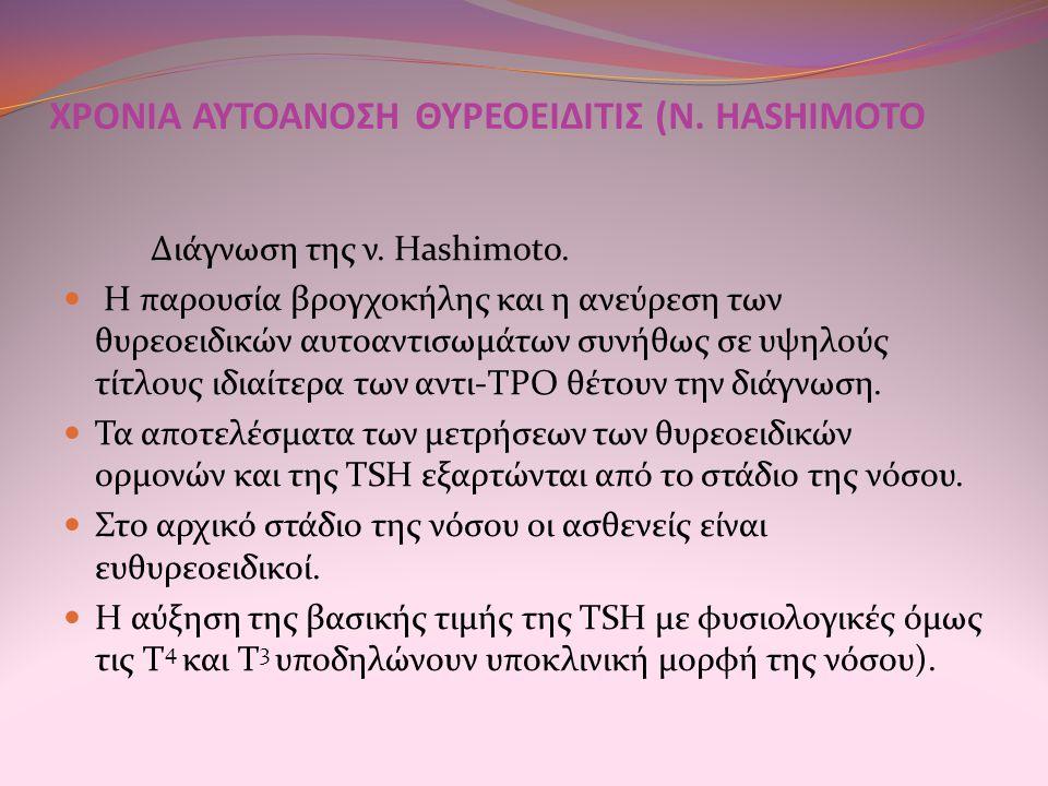 ΧΡΟΝΙΑ ΑΥΤΟΑΝΟΣΗ ΘΥΡΕΟΕΙΔΙΤΙΣ (Ν. HASHIMOTO